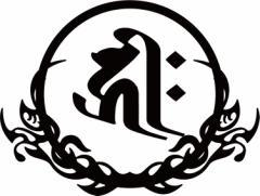 カッティングステッカー 車 バイク ヘルメット カスタム【キリーク/阿弥陀如来/戌・亥 (いぬ・いのしし) 干支梵字 ・8-3】【メール便】