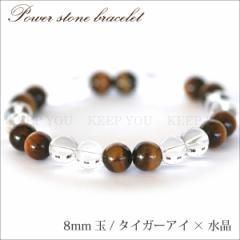 【メール便対応】天然石 ブレスレット タイガーアイ*水晶 8mm玉 MIX2*2 【虎目石*クリスタルクォーツ 8ミリ数珠】 ┃
