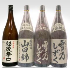 【送料無料】新潟地酒4本セット 1800ml×4※リサイクル箱での発送となります。