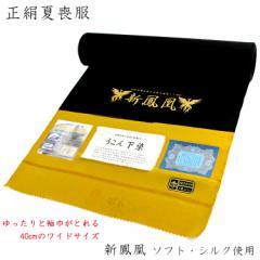 絽喪服 手縫い仕立て付き 夏用 -9- 新鳳凰 駒絽 絹100% 幅広 40cm