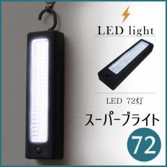 【送料無料】大光量LED72灯!強力LEDライトバー『スーパーブライト72』懐中電灯 ハンディライト 防災 防犯 アウトドア