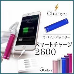 【送料無料】2600mAhスマホ充電器『スマートチャージ2600』スマホ充電器 モバイルバッテリー 充電器 iPhone Android 軽量 小型