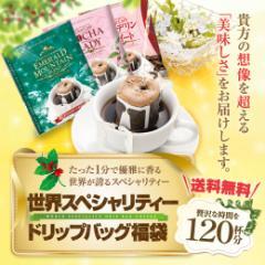 【澤井珈琲】送料無料 1分で出来るコーヒー専門店の世界スペシャリティー ドリップバッグコーヒー120杯分福袋