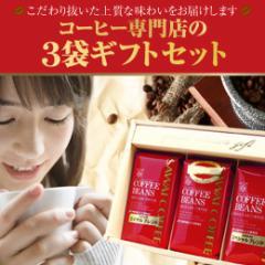 【澤井珈琲】コーヒー専門店の3袋ギフトセット2(コーヒー/コーヒー豆/珈琲)