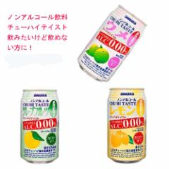 サンガリア ノンアルコール アルコールゼロ 飲料 3種のティスト×8本 計24本セット 送料無料