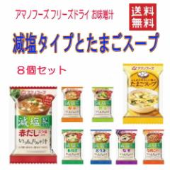 【 送料無料 】【6240円以上で景品ゲット】 アマノ フーズ フリーズドライ 味噌汁 減塩タイプと玉子スープ 8個セット