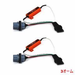 【e-auto fun正規品】T20 汎用型 ハイフラ対策済 LEDウインカー交換用 ソケット ユニット 2個 1セット