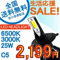 特売セール LEDヘッドライト H4/H7/HB3/H8/H11/H16(国産車) C5 車検基準 12V専用 25W 6500K/3000K 1年保証 e-auto fun