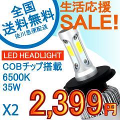 特売セール LEDヘッドライト H1/H3/H4/HB3/HB4/H7/H8/H11/H16 12V専用 COBチップ搭載 35W 6500K e-auto fun