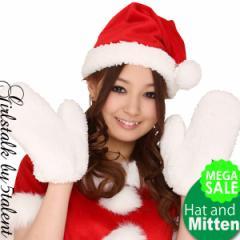 SALE マシュマロ ミトン 帽子 セット 大人 子ども OK サンタ クリスマス 変身 コスチューム 人気 即納 激安 セクシー 可愛い 仮装