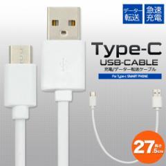 USB Type-Cケーブル(27.5cm) ■ データー通信、急速充電対応!スマホ・ゲーム機・アンドロイド携帯の充電/充電ケーブル