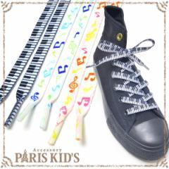 【送料無料】くつひも 音符 鍵盤 ピアノ 音楽 ミュージック シューレース 靴ヒモ