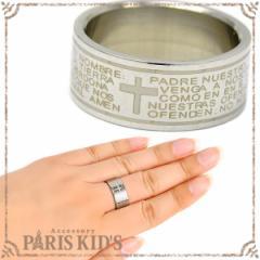 【送料無料】クロス メッセージ ステンレス リング  指輪 レディース アクセサリー シルバー 大人 かわいい 可愛い シンプル