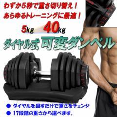 【送料無料 一年保証】40kg ダンベル ダイヤル 可変式 ワンタッチ可変式 17段階調節 ベンチプレス 筋トレ 可変式