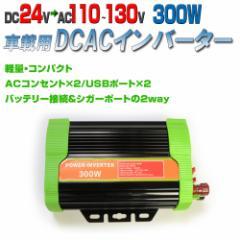 【送料無料】車載用小型DCACインバーター/DC24V→AC110-130V/300W-600W[A057]