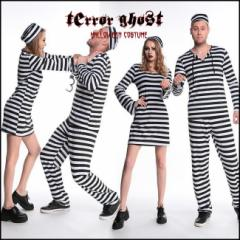 ハロウィン衣装 コスプレ衣装 仮装 ゼブラ柄 カップル 犯人 男性用 女性用