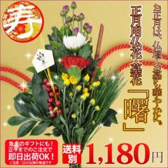 送料別 / お正月 のお花 松 や 梅枝 を使った 迎春 用 仏花 「曙」 ◆12/21〜31の間で日時指定OK!◆