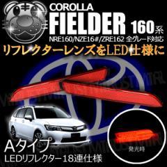 LEDリフレクター 18連仕様 カローラフィールダー 160系 前期 全グレード対応 レッド発光 Aタイプ[ブレーキ ポジション連動 ]【エムトラ】
