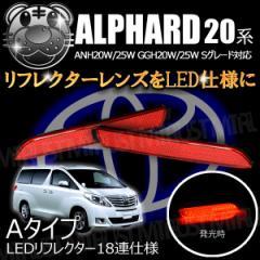 LEDリフレクター 18連仕様 アルファード 20系 Sグレード 前期 後期 対応 レッド発光 Aタイプ【ブレーキ ポジション連動】【エムトラ】