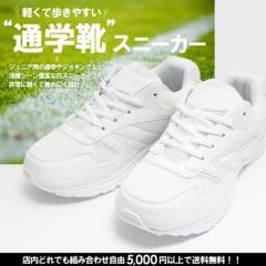 メンズ レディース 男女兼用 スニーカー 運動靴 白スニーカー 通学靴 キッズ 子供靴 ジョギング 軽量 メッシュ素材