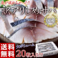 シメサバ しめ鯖 しめさば 送料無料 皮が破れて超特価!! 国産〆サバ 20枚(1枚:120g以上) どどーんと2.4kg以上! ※冷凍