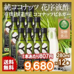 有機ココナッツビネガー 280ml 12本 ココナッツ酢 ココナッツサップビネガー JASオーガニック 有機醸造酢 純ココナッツ花序液酢