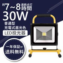 送料無料充電式 30W LED投光器 昼光色 ポータブル投光器 コードレス作業灯 充電式ライト 看板灯