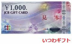 新券JCB ギフトカード 【1000円券×3枚】3000円分【金券 ギフト券 商品券】ポイント払可・送料無料