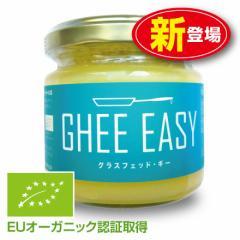 【新登場】GHEE EASY ギー・イージー(オランダ産ギーオイル)100g(単品)EUオーガニック認証取得 グラスフェッド・バター