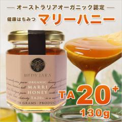 マリーハニー TA 20+ 130g マヌカハニーと同様の健康活性力 分析証明書付 オーストラリア・オーガニック認定 はちみつ 蜂蜜 非加熱