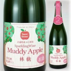 【国産ワイン 日本ワイン】スパークリングワイン マディ アップル セミスイート(やや甘口)750ml  ☆青森県産りんご使用