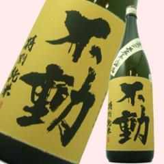 不動 一度火入れ 無炭素濾過 特別純米 720ml 千葉県産 総の舞の旨みがたっぷり 低温長期発酵で 濃厚な 日本酒 お中元 お歳暮に