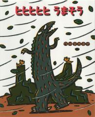 【メール便対応】ヒヒヒヒヒ うまそう/宮西 達也 人気のティラノサウルスシリーズ 第14段