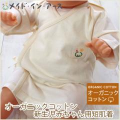 14134d1225d67 新生児 赤ちゃん用 短肌着 オーガニックコットン メイドインアース 50cm 60cm ネコポス可 出産準備