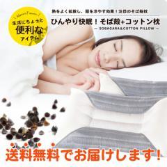 そば殻+コットン 安眠枕 ピロー ひんやり 快適 硬め 柔らかめ 水分吸収 枕 クッション 寝具
