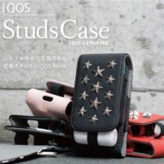 iQOS 革 ケース レザー スタッズ シンプル かっこいい アイコスカバー 専用シガレット 携帯 カバー たばこ 煙草 タバコ ヒートステ