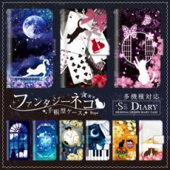 スマホケース 手帳型 全機種対応 ほぼ対応  iphone XS XR ケース iPhone7 xperia xz2 xz1 galaxy s8 note8 携帯ケース 猫 aba