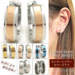 ステンレスピアス センターレイヤーカラーピアス(両耳用)フープピアス 金属アレルギー 316L