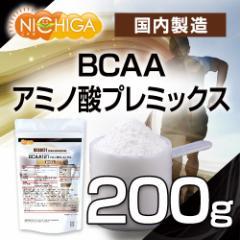 国内製造 BCAA アミノ酸プレミックス 200g(計量スプーン付) 【メール便選択で送料無料】 [03] NICHIGA ニチガ