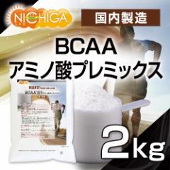 国内製造 BCAA アミノ酸プレミックス 2kg(計量スプーン付) 【送料無料】 [02] ニチガ