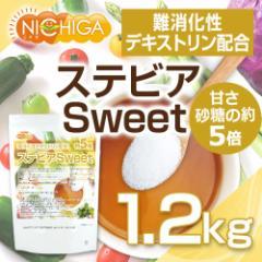 【砂糖の甘さ 約5倍】 ステビアSweet 1.2kg 難消化性デキストリン 配合 [02]