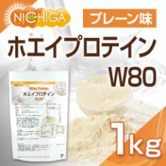ホエイプロテインW80 プレーン 1kg アミノ酸スコア100 [02] NICHIGA ニチガ