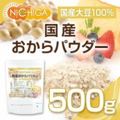 国産おからパウダー(超微粉) 500g 【メール便選択で送料無料】 国産大豆100% [03] NICHIGA ニチガ