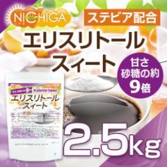 【砂糖の甘さ 約9倍】 エリスリトールスイート 2.5kg ステビア 配合 エリスリトール [02] NICHIGA ニチガ