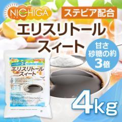 【砂糖の甘さ 約3倍】 エリスリトールスイート 4kg ステビア 配合 エリスリトール [02] NICHIGA ニチガ