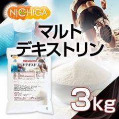 マルトデキストリン 3kg 国内製造品 [02] NICHIGA ニチガ