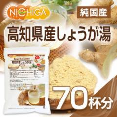 純国産 高知県産しょうが湯(GINGER TEA) 70杯分(15g×70袋) [02]