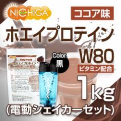 ホエイプロテインW80 ココア風味 1kg 11種類のビタミン配合 +電動シェーカーセット(ブラック) [02] NICHIGA ニチガ