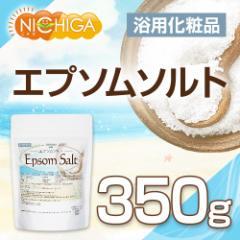 エプソムソルト 浴用化粧品 350g 【メール便選択で送料無料】 国産原料 EpsomSalt [03] NICHIGA ニチガ