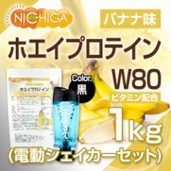 ホエイプロテインW80 バナナ風味 1kg 11種類のビタミン配合 +電動シェーカーセット(ブラック) [02] NICHIGA ニチガ